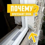 Почему протекают окна?