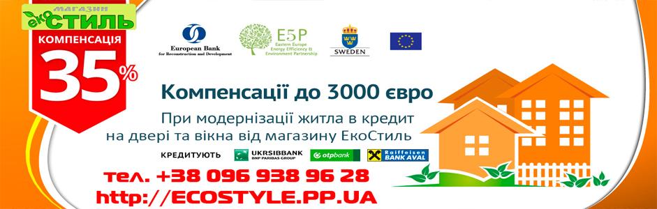 Программа утепления домов в Украине